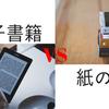 紙の本vs電子書籍:メリット・デメリットを比較してみた