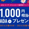 【これであなたもADAホルダー!】口座開設だけでもれなく1,000円相当がもらえる!