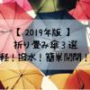 【2019年版】折り畳み傘3選|軽い、撥水、簡単開閉