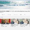 菅総理大臣出演 拉致問題対策本部がユーチューブチャンネル開設 動画