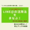 誰にも聞けないLINE@の伸ばし方!〜活用法を学ぶ良書の紹介