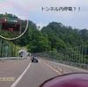 楽しめるのか?!北海道ツーリング その23〜恐怖のトンネル停電〜(8月6日)