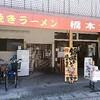 【鍋焼きラーメン】橋本食堂