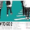 HOW TO GO 2(ラブリーサマーちゃん、キイチビール&ザ・ホーリーティッツ)の回