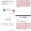 中国語検定準1級に合格&その対策