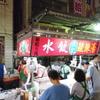 【方記水餃】六合夜市に来たら必食の水餃子!超絶お勧め店!【高雄】