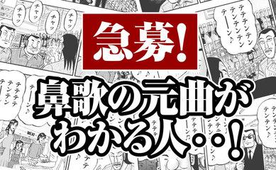 【緊急無料公開!】急募・・!「1日外出録ハンチョウ」51話に出てきた鼻歌の元曲がわかる人・・!