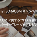 【3/31まで!】ブログを書いた方にTシャツをプレゼント🎁Try! SORACOM キャンペーンのお知らせ
