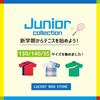 LUCENT WEB STOREで「ジュニア特集」をスタート!