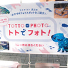 2017/9/29 トトの日特別イベント「トトでフォト!」