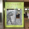 【大阪】ドロドロの人間関係に絵の見方が変わる!あべのハルカス美術館「ラファエル前派の軌跡展」へ