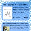 『コミックマーケット95 東ト22a』にてお待ちしています!
