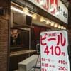 GOURMET〜アメ横立ち飲みの名店!…「立飲み たきおか」