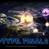 PS4で『R-TYPE FINAL2』発売決定!Rシリーズに関するクラウドファンディングも5月開始!