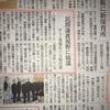 金沢市企業局 【民間譲渡視野に協議】新聞から記事を書いてみる