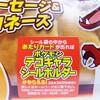 ポケモンパン 食べて当てようデコキャラシールホルダーキャンペーン 期間延長 (2012年3月31日(土)(当日消印有効))