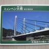かけ橋カード ― ミュンヘン大橋 ―