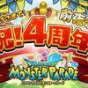 モンパレ4周年記念! 前夜祭イベント内容