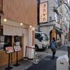 新橋赤レンガ通り「きたかた食堂」