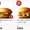 マックのダブルチーズバーガーキャンペーン2種を食べてみました!