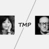 TMP=多和田/ミュラー・プロジェクト=始動!