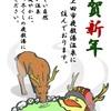 新年、明けましておめでとうございます!   今年も上田市鹿教湯をよろしくお願いいたします。