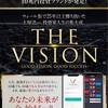 「1億円を完全保証」するアプリを試してみませんか?