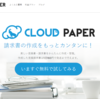 郵送代行もできる見積書・請求書作成のクラウドサービス | CLOUD PAPER