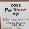 【開催告知】「KOBE Pen Show 2016」開催します!
