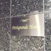 【東京押上・ホテル】マンションタイプのホテルって実際どうなん??プチグランデホームズのレビュー