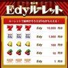 8/17 ガチャ・くじ等の抽選 結果