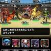 level.862【赤い霧】第134回闘技場ランキングバトル3日目