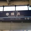 1月下旬の関東遠征