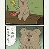 悲熊「悲観」