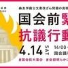 4.14デモ東京・大阪・神戸とミニ同窓会