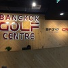 Bangkok golf center、福田製麺とmikanom