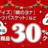 【ebookjapan】白泉社、秋田書店のコミックスを対象にセット販売30%OFFクーポン配布。〜7/26まで