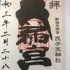 【御朱印】成子天神社に行ってきました|東京都新宿区の御朱印