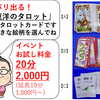 イベント用POP作成の歴史~試行錯誤の軌跡~