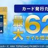 【急げ!】ANA VISAカード発行でマイル+ポイント【ちょびリッチ】