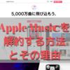 【情報の断捨離】Apple Music(アップルミュージック)を解約した方法とその理由