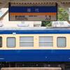 しなの鉄道115系S16編成が横須賀色で出場試運転