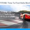 入口が残念な Web API にならないために ~ Web API の Developer Experience(開発者体験) は、TTFHW から ~