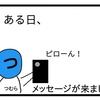 雑コラ大使【4コマ漫画】
