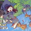 リトルウィッチアカデミア1話視聴感想 TRIGGERアニメすげえ!覇権アニメ決定!