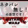 【ネタバレ無し!】「スターウォーズエピソード8最後のジェダイ(字幕2D&4DX)」を観てきた感想です!【STARWARS】