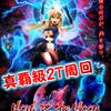 【ヘレティックブレイダー】リュコスレイド 真覇級 2T周回について【レイド】