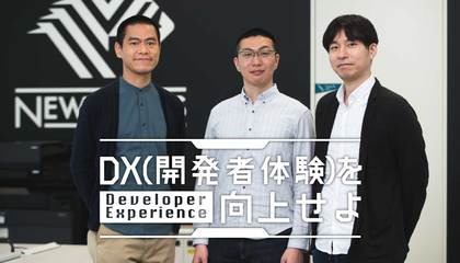 NewsPicksはDX向上に徹底的に注力する - エンジニアを採用し、スケーラブルな開発組織をつくるために