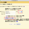 【解決済】Gmailで送信エラーになる:TLS Negotiation failed, the certificate doesn't match the host