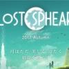 Tokyo RPG Factoryの新作!LOST SPHEAR(ロストスフィア)大注目!ってか買う〜!